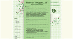 Preview of model21.org.ua