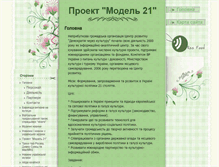 Tablet Preview of model21.org.ua